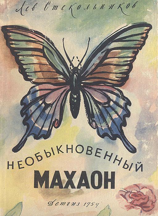 Необыкновенный махаон. Рассказы собирателя бабочек | Стекольников Лев Борисович  #1