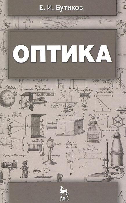 Оптика | Бутиков Евгений Иванович #1