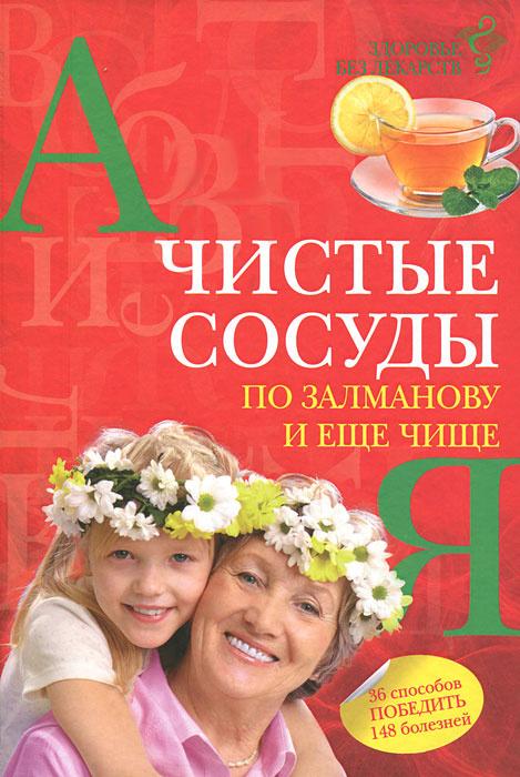Чистые сосуды по Залманову и еще чище | Калашникова Ольга  #1
