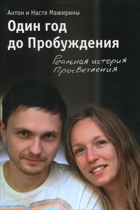 Один год до Пробуждения. Реальная история Просветления | Мажирин Антон, Мажирина Настя  #1