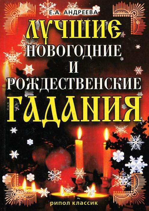 Лучшие новогодние и рождественские гадания | Андреева Екатерина Алексеевна  #1