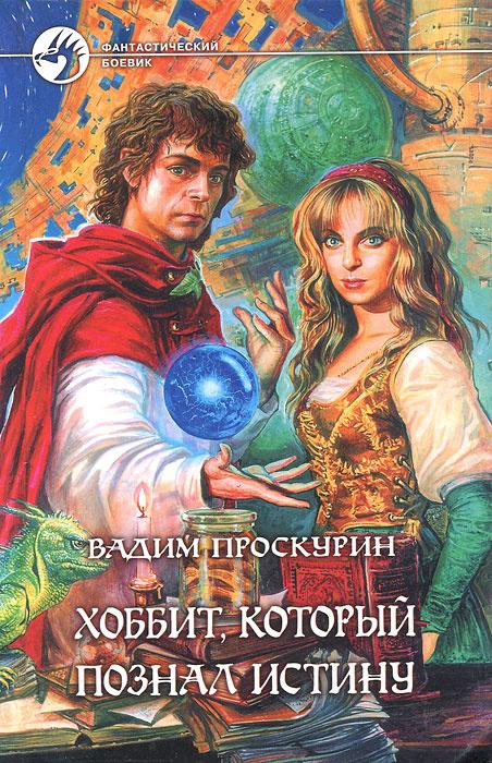 Хоббит, который познал истину | Проскурин Вадим Геннадьевич  #1