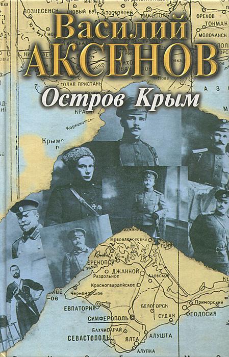 Остров Крым | Аксенов Василий Павлович #1