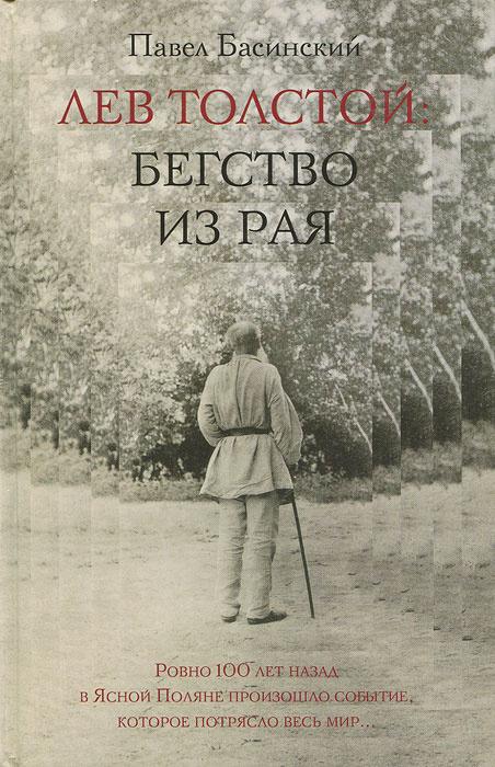 Лев Толстой. Бегство из рая   Басинский Павел Валерьевич, Толстой Лев Николаевич  #1