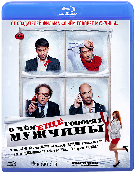 О чём ещё говорят мужчины (Blu-ray) #1