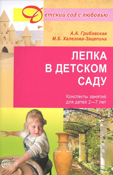 Лепка в детском саду. Конспекты занятий для детей 2-7 лет  #1