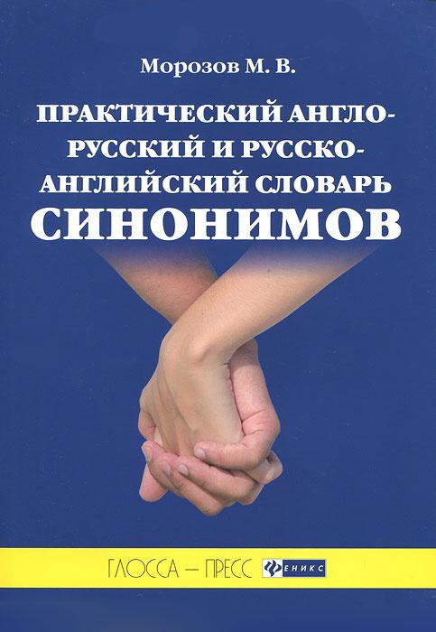 Практический англо-русский и русско-английский словарь синонимов  #1