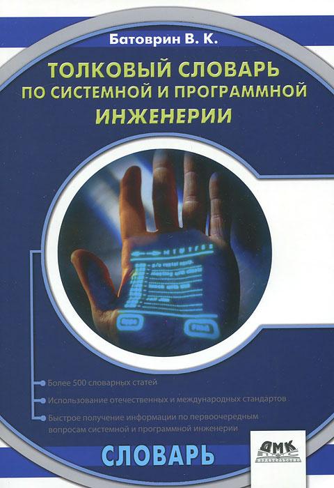 Толковый словарь по системной и программной инженерии #1