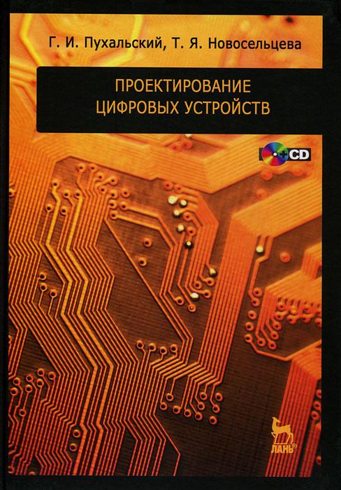 Проектирование цифровых устройств (+ CD-ROM) | Пухальский Геннадий Иванович, Новосельцева Татьяна Яковлевна #1