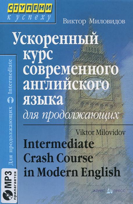Ускоренный курс современного английского языка для продолжающих / Intermediate Crash Course in Modern #1