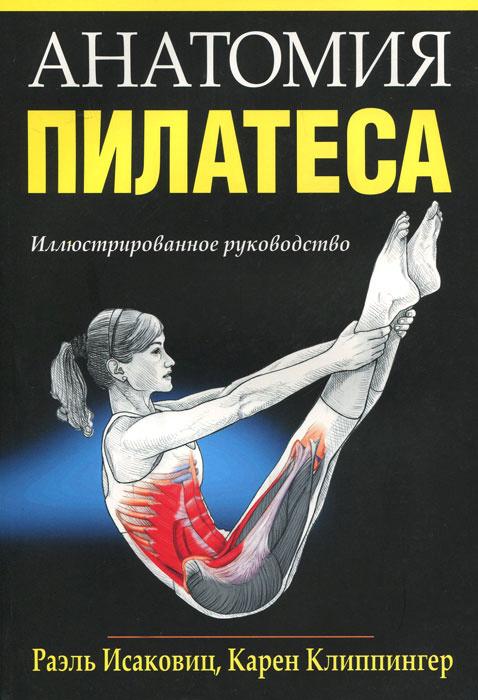 Анатомия пилатеса   Исаковиц Раэль, Клиппингер Карен #1