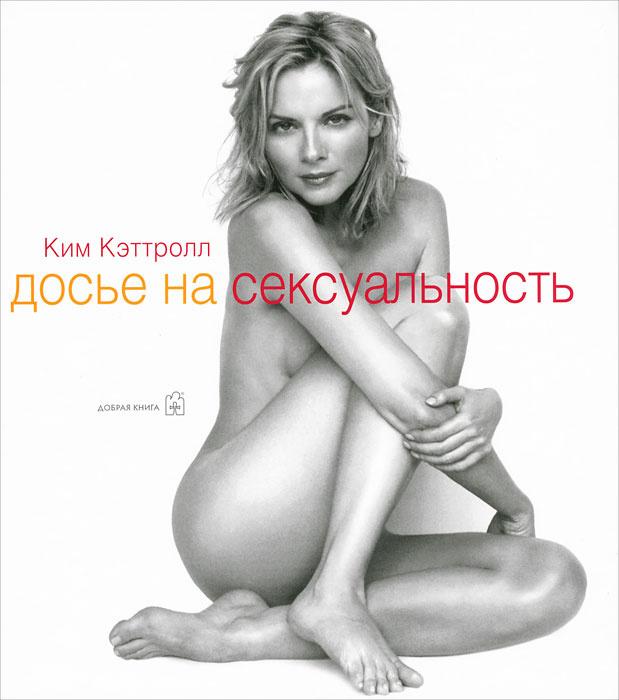 Ким Кэттролл Досье На Сексуальность Читать Скачать