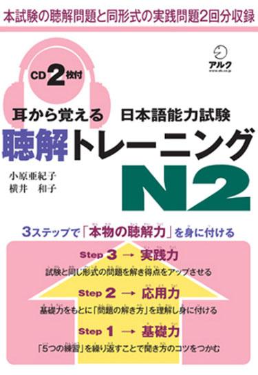 Подготовка к аудированию по квалификационному экзамену по японскому языку (JLPT) на уровень 2 | Sakai #1