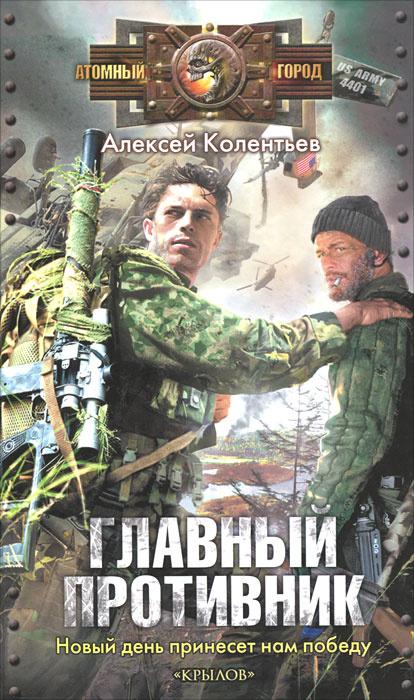 Главный противник | Колентьев Алексей Сергеевич #1