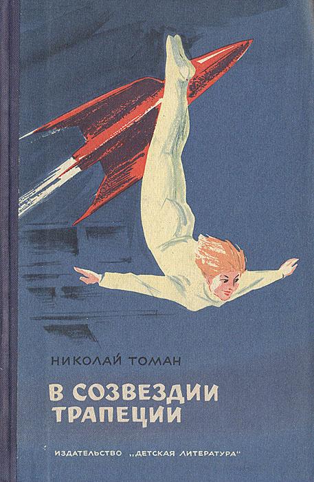 В созвездии трапеции | Томан Николай Владимирович #1
