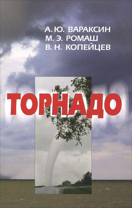 Торнадо #1