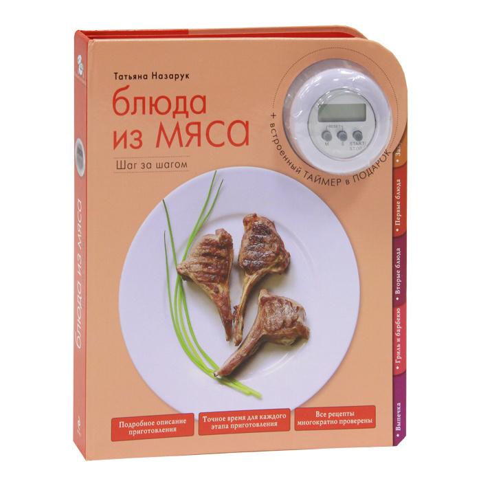 Блюда из мяса (+ таймер)   Назарук Татьяна Владимировна #1
