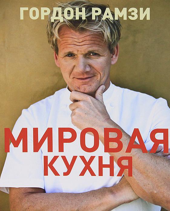 Мировая кухня   Рамзи Гордон #1