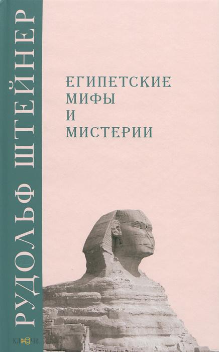 Египетские мифы и мистерии #1