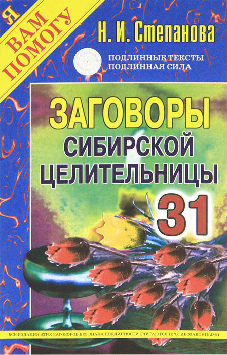 Заговоры сибирской целительницы. Выпуск 31 #1