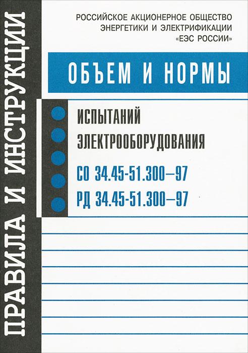 Объем и нормы испытаний электрооборудования | Алексеев Борис Алексеевич  #1