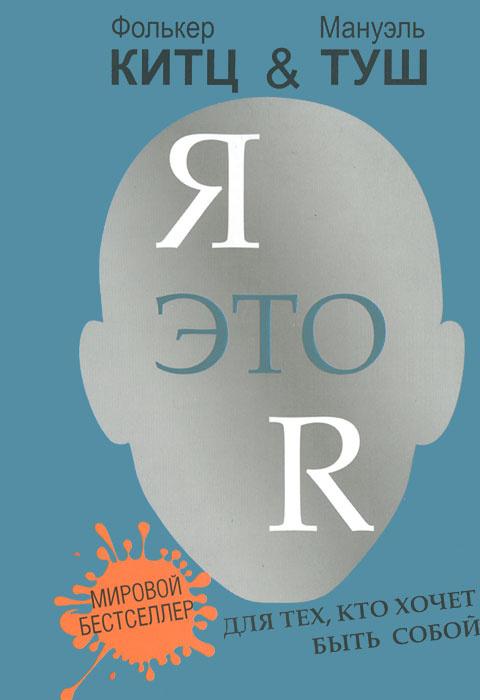 Я это R. Для тех, кто хочет быть собой #1