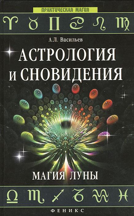 Астрология и сновидения. Магия Луны #1