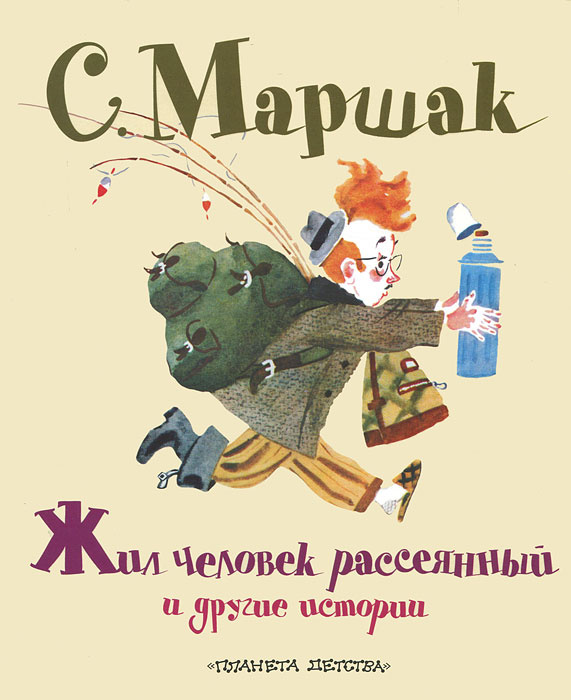 Жил человек рассеянный и другие истории | Маршак Самуил Яковлевич  #1