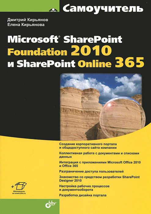 Самоучитель Microsoft SharePoint Foundation 2010 и SharePoint Online 365 #1
