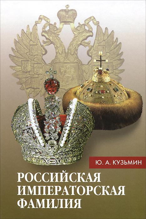 Российская императорская фамилия #1