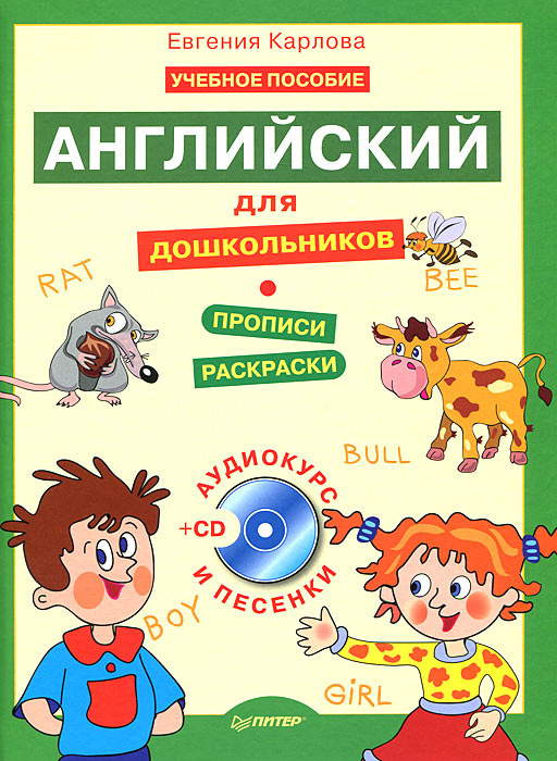 """Книга """"Английский для дошкольников. Учебник английского ..."""
