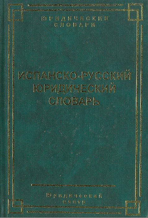Испанско-русский юридический словарь #1
