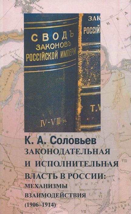 Законодательная и исполнительная власть в России. Механизмы взаимодействия (1906-1914)  #1