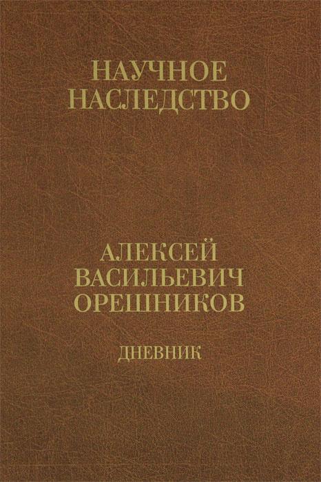 А. В. Орешников. Дневник. 1915-1933. В 2 книгах. Книга 2 #1