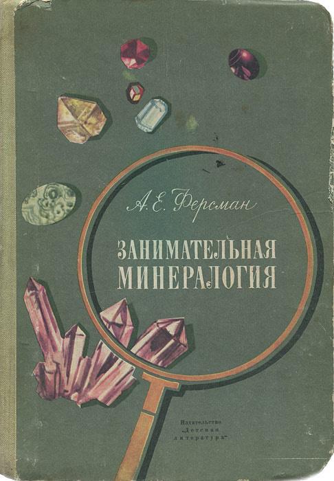 Занимательная минералогия | Ферсман Александр Евгеньевич  #1