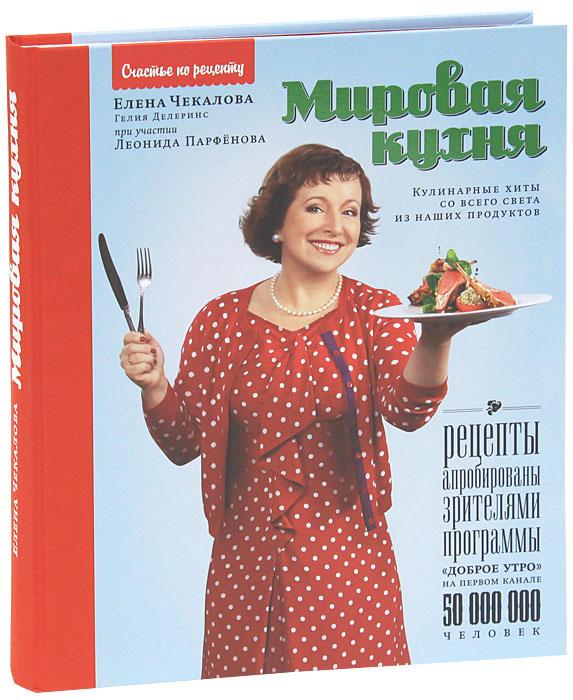 Мировая кухня. Кулинарные хиты со всего света из наших продуктов  #1