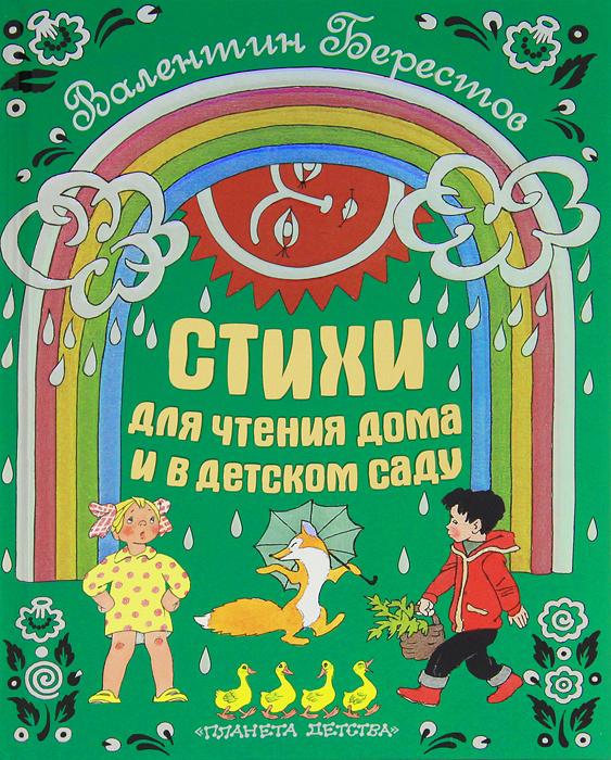 Стихи для чтения дома и в детском саду | Берестов Валентин Дмитриевич  #1