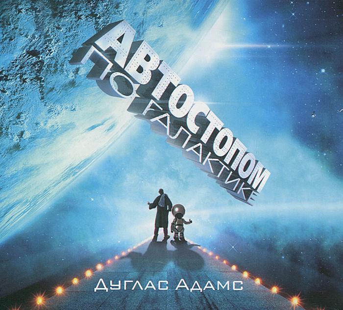 Автостопом по Галактике (аудиокнига MP3) | Адамс Дуглас Ноэль  #1