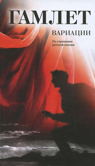 Гамлет. Вариации. По страницам русской поэзии #1