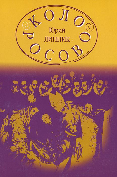 Колоросово #1
