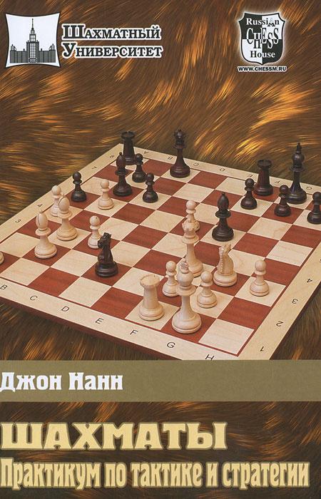 Шахматы. Практикум по тактике и стратегии | Нанн Джон #1