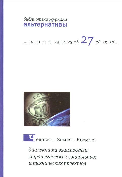 Человек - Земля - Космос. Диалектика взаимосвязи стратегических социальных и технических проектов  #1