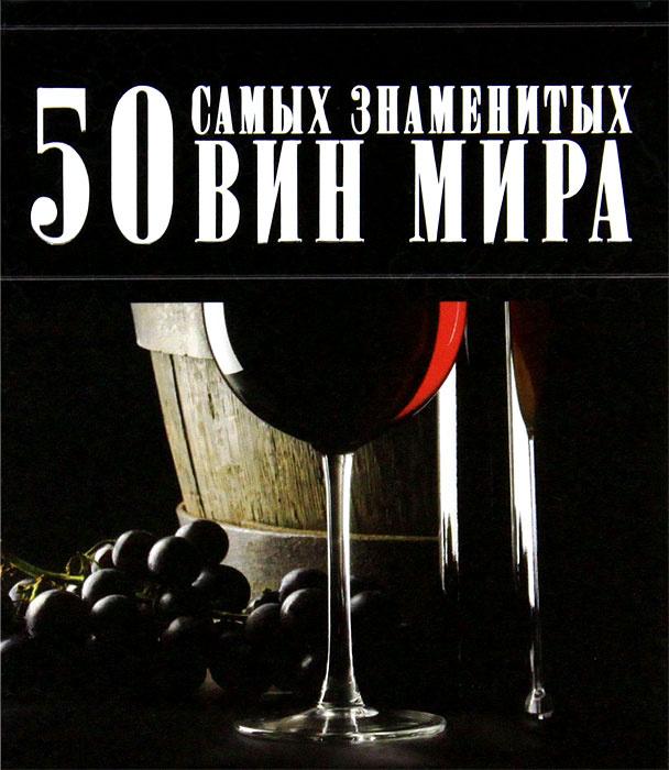 50 самых знаменытых вин мира | Ермакович Дарья Ивановна #1