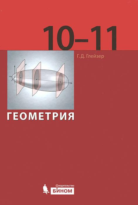 Геометрия. 10-11 класс #1