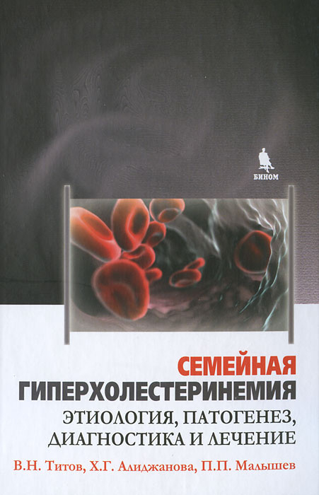 Семейная гиперхолестеринемия. Этиология, патогенез, диагностика и лечение   Титов Владимир Николаевич, #1