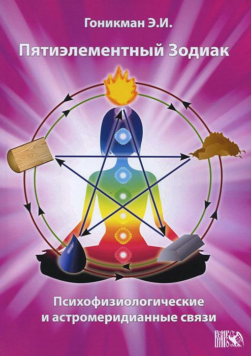 Пятиэлементный Зодиак. Психофизиологические и астромеридианные связи  #1