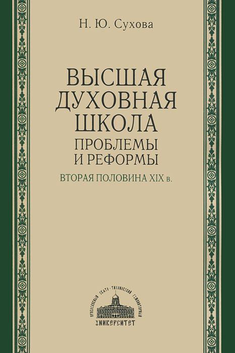 Высшая духовная школа. Проблемы и реформы. Вторая половина XIX в.  #1