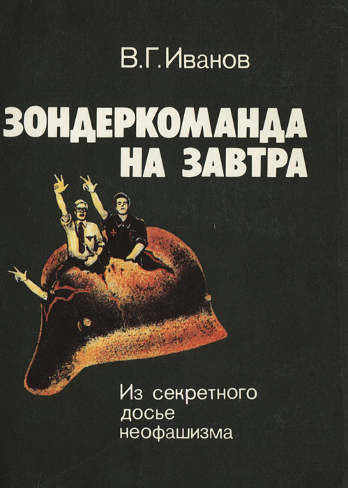 Зондеркоманда на завтра. Из секретного досье неофашизма | Иванов Владимир Германович  #1
