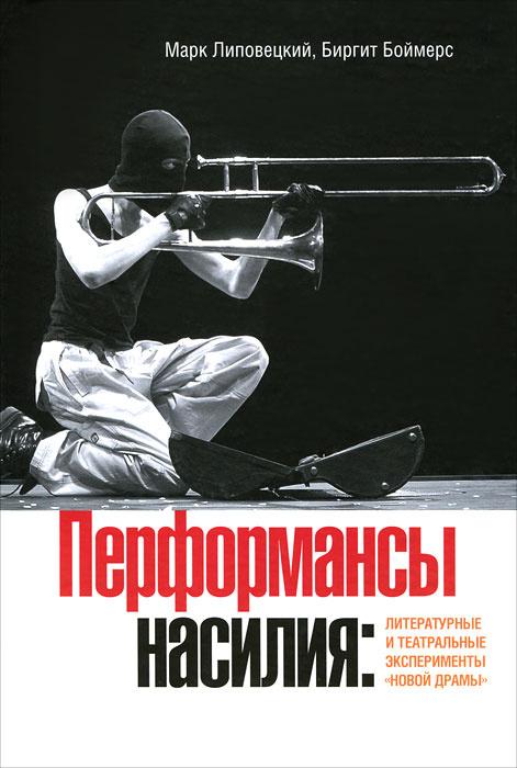 Перформансы насилия. Литературные и театральные эксперименты «новой драмы»  #1