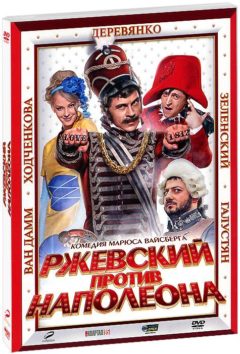 Ржевский против Наполеона #1